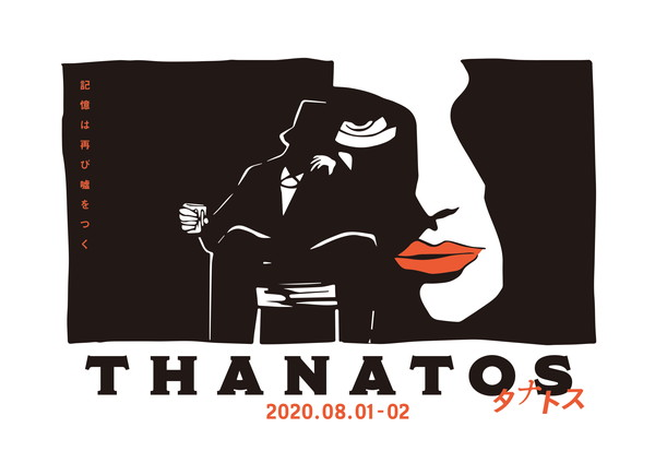 THANATOS_logo ⓒREADING HIGH
