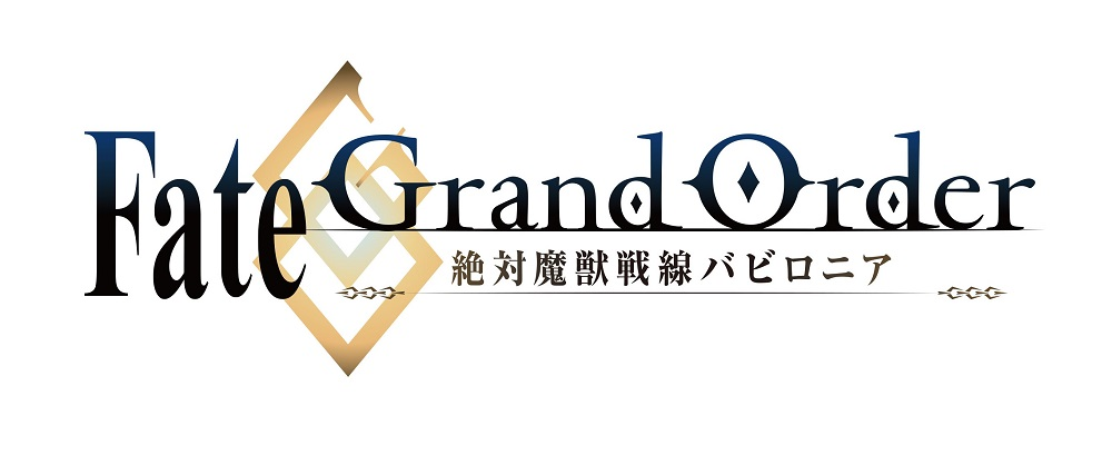 Fate_Grand_order_logo_anime2_fix