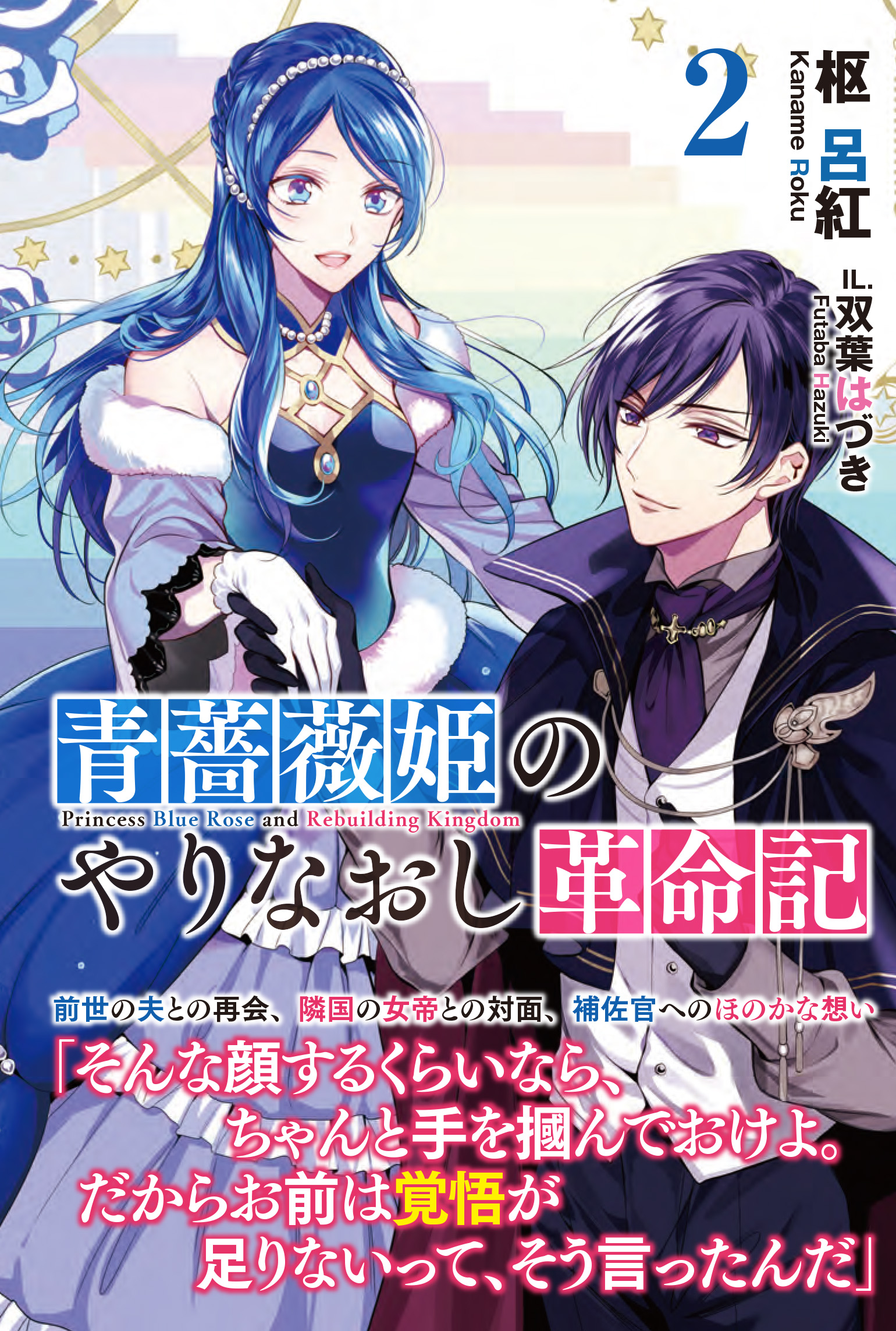 aobarahime_02_cover